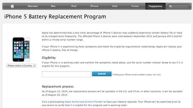 Apple запустила програму безкоштовної заміни батарей iphone 5