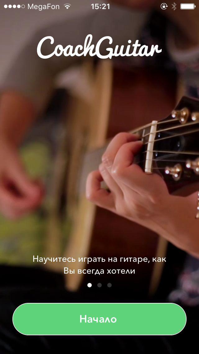 Coach gutar - гра на гітарі без нудної теорії