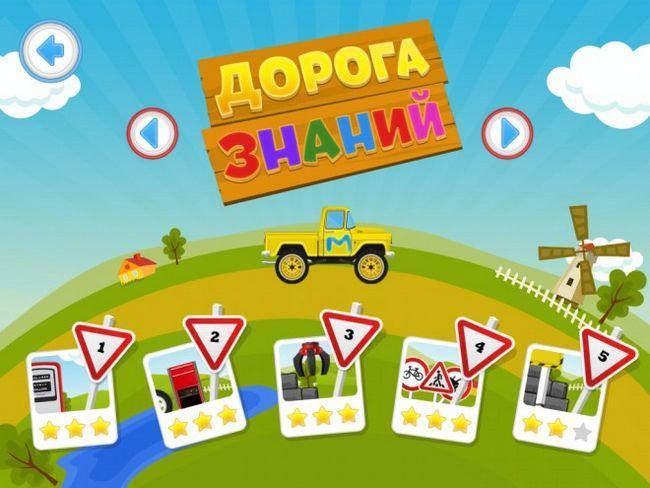 «Дорога знань» - джип, гараж і міні-ігри