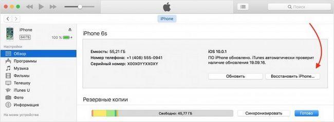 Як перепрошити iphone?