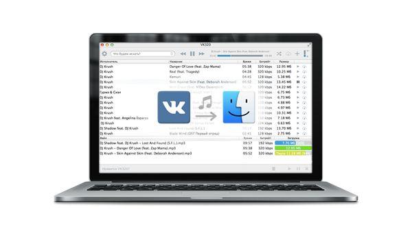 Як скачати музику з вконтакте на mac?