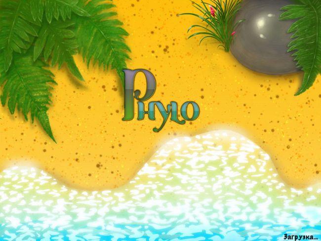 Phylo - еволюція як логічна гра