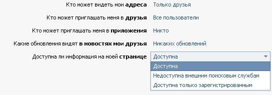 Приховані сторінки вконтакте
