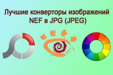 Топ конвертерів (програми, онлайн сервіси) nef в jpg (jpeg)