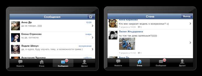 Vkontakte для iphone: будьте на зв`язку